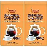 ヒルス ポットでカフェ コーヒーバッグ 20g×4P×2個