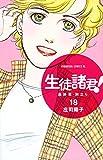 生徒諸君! 最終章・旅立ち(18) (BE LOVE KC)