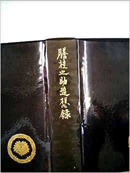 膳桂之助追想録 (1959年) | 吉野...