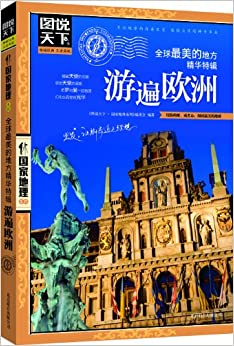 Book Series of most beautiful places in the world:travel all over Europe(paperback,Chinese edition) (editorial committee of National Geographic)