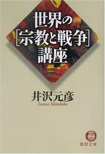 世界の宗教と戦争講座 (徳間文庫)