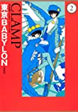 Tokyo BABYLON [favorite book] (2) (Paperback Comics) (2012) ISBN: 404120156X [Japanese Import]