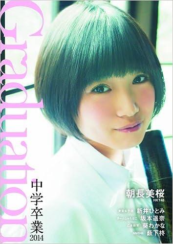 かわいい!みおたすことHKT48朝長美桜のほっこりオーラ♪