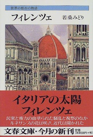 フィレンツェ―世界の都市と物語 (文春文庫)