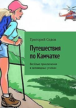Книга Путешествия поКамчатке. Весёлые приключения взаповедных уголках