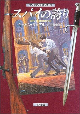 スパイの誇り―ランクリン大尉シリーズ (ハヤカワ・ミステリ文庫)