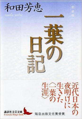 新装版 一葉の日記 (講談社文芸...