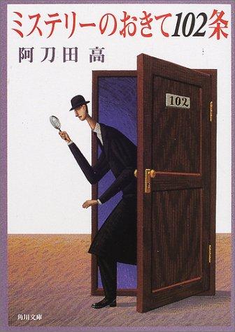 ミステリーのおきて102条 (角川文庫)