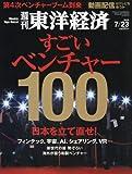 週刊東洋経済 2016年7/23号 [雑誌](すごいベンチャー100)