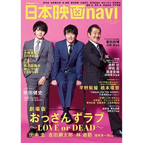 日本映画 navi Vol.82 表紙画像