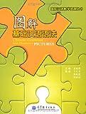 图解基础汉语语法
