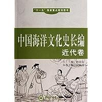 中国海洋文化史长编(近代卷)