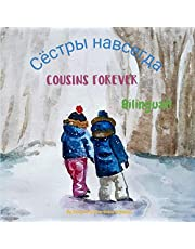 Cousins Forever - Cёстры навсегда: Α bilingual children's picture book in Russian and English