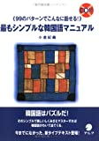 I can speak so much in the pattern of Korean manual -99 simplest! (1999) ISBN: 4872349857 [Japanese Import]