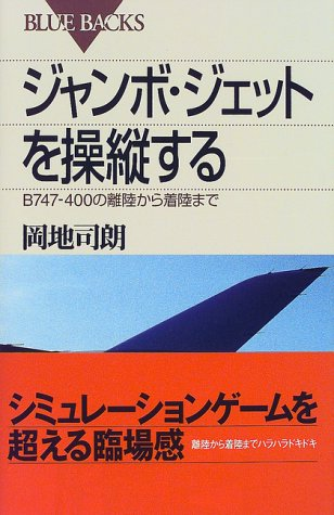 From landing to take-off to-B747-400 fly a jumbo jet of (Blue Backs) (1999) ISBN: 4062572761 [Japanese Import] (Jumbo Jet Landing)