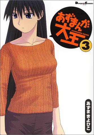 あずまんが大王 (3) (Dengeki comics EX)