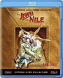 ナイルの宝石 [Blu-ray]