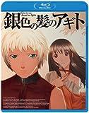 銀色の髪のアギト [Blu-ray]