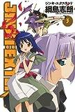 Jinki: Extend Volume 3 (v. 3)
