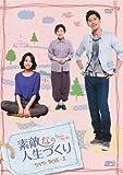 [DVD]素敵な人生づくり DVD-BOX2