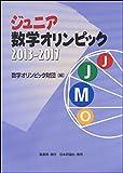 ジュニア数学オリンピック 2013-2017