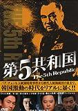[DVD]第5共和国 DVD-BOXI
