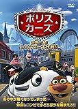 Animation - Police Cars Kiki Ippatsu! Rescue Daisakusen!! (Japanese Title) [Japan DVD] VUBF-5026