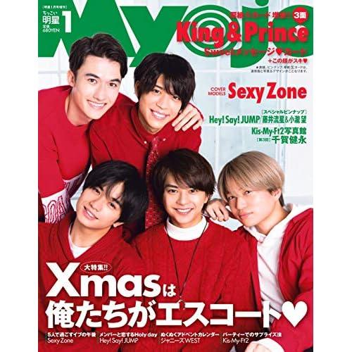 Myojo 2019年1月号 追加画像