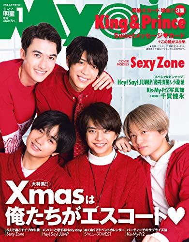 Myojo 2019年1月号 画像 B