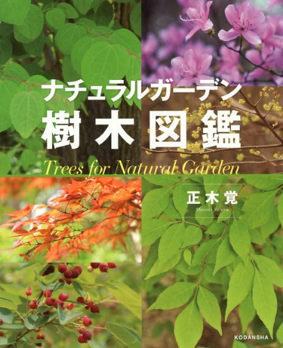 Natural Garden tree picture book (2012) ISBN: 4062175282 [Japanese Import]