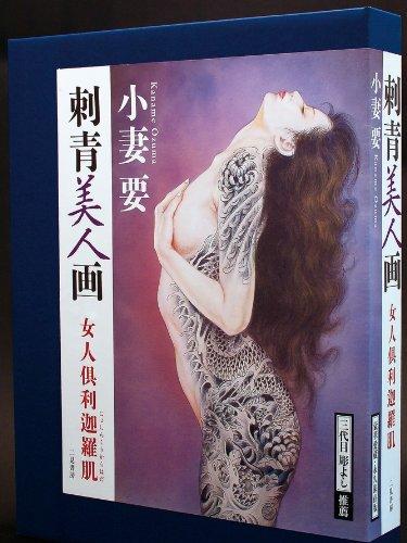 Ozuma kaname shisei bijinga : Nyonin kurikara hada.