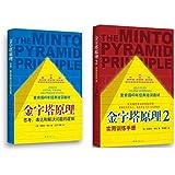金字塔原理1+2(麦肯锡40年经典培训教材)(套装共2册)