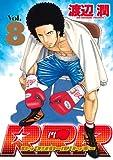 RRR (8) (Young Magazine Comic)