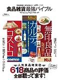 食品雑貨最強バイブル (100%ムックシリーズ)