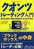 クオンツトレーディング入門 (ウィザードブックシリーズ 171)