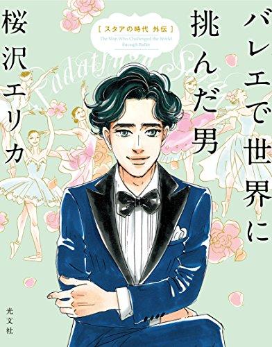 バレエで世界に挑んだ男 スタアの時代 外伝 (光文社コミックス)