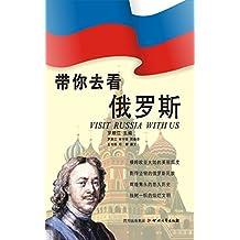 大国文化读本·带你去看俄罗斯