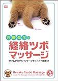 石野先生の経絡ツボマッサージ 東洋医学のツボマッサージでわんこも健康に! [DVD]