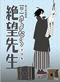 Zoku-Sayonara Zetsubo Sensei 4