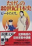 たけしの20世紀日本史 (新潮文庫)