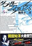 ダブル・フェイス 5 (ビッグコミックス)