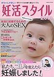 妊活スタイル2018 (COSMIC MOOK)