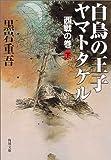 Volume of Prince Yamato Takeru war west of Swan <under> (Kadokawa Bunko) (2001) ISBN: 4041268591 [Japanese Import]