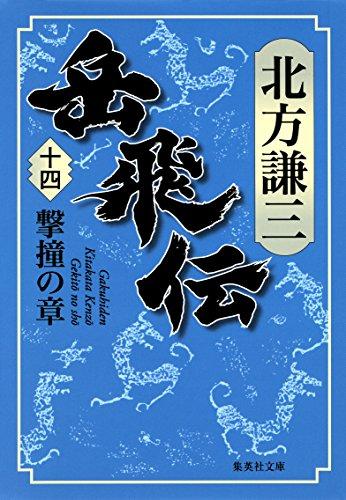 岳飛伝 十四 撃撞の章 (集英社文庫)