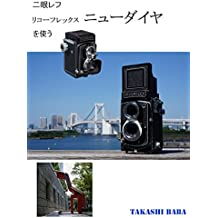 TLR RICOH NEW DAI (Japanese Edition)