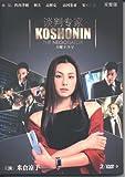 2008 Japanese Tv Series: Koshonin (The Negotiator)