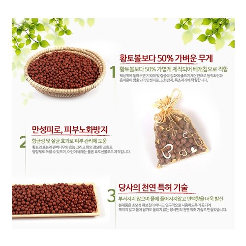 Phytoncide Village Patented Natural Hinoki Cypress Wood Raw Red Clay Ball Far Infrared Radiation & Anions, Massage Anti-Aging Humidity Control by Phytoncide Village (Image #5)