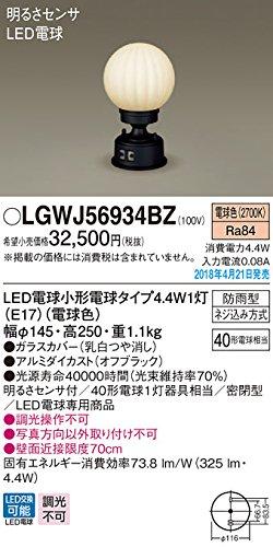 Panasonic パナソニック LED門柱灯 据置取付型 密閉型 防雨型 明るさセンサ付 電球色 LGWJ56934BZ B07D11CS54 13160