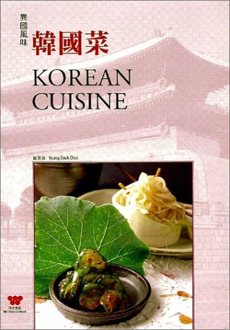 Korean Cuisine (English and Mandarin Chinese Edition) by Young Sook Choi, Wei-Chuan Publishing