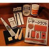 レザークラフト工具10点セット 手縫いスターターキット【日本製】 +はじめてのレザークラフト【TVで紹介された匠の技、1本1本磨きと焼きが入った菱目打ちもセレクト】プロも使用している拘りの工具